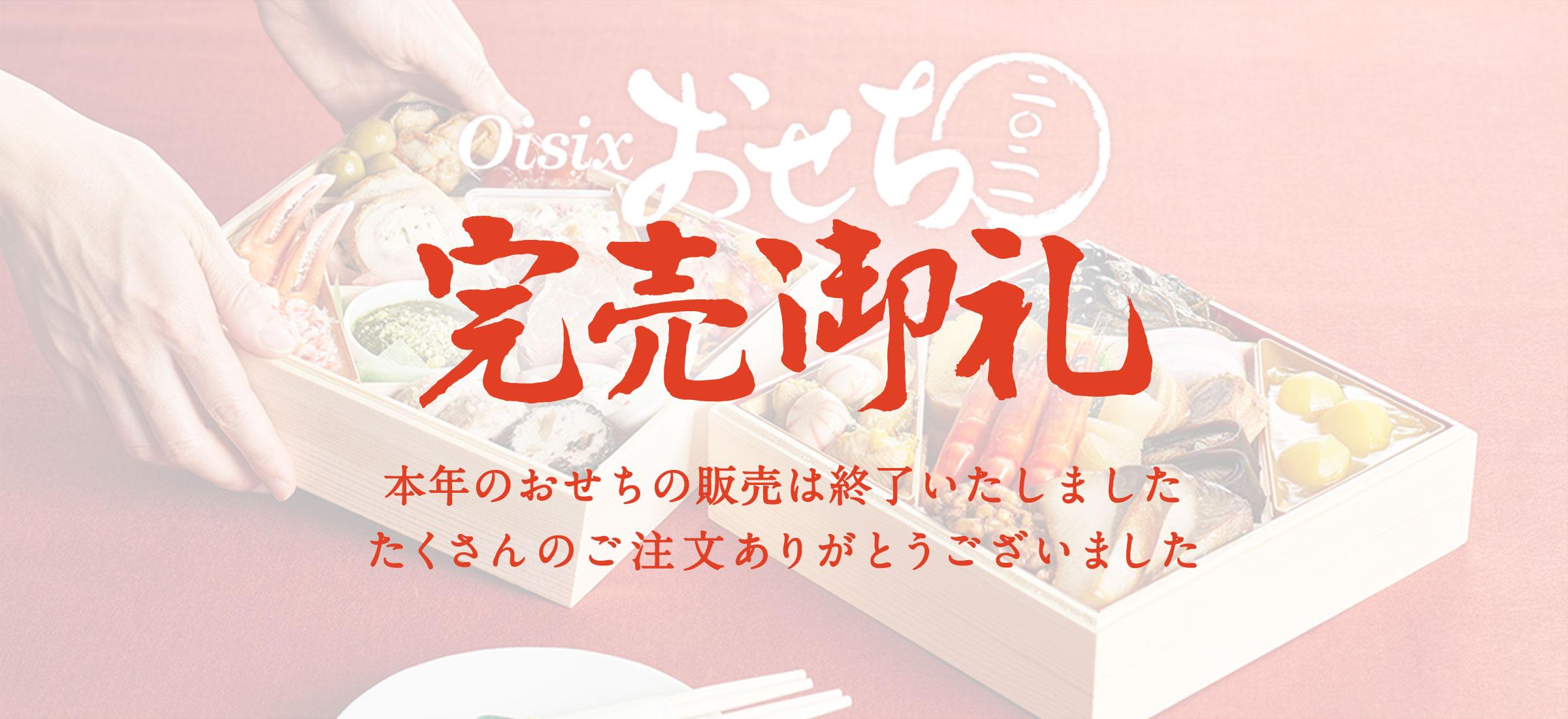 Oisixおせち2021のイメージ画像