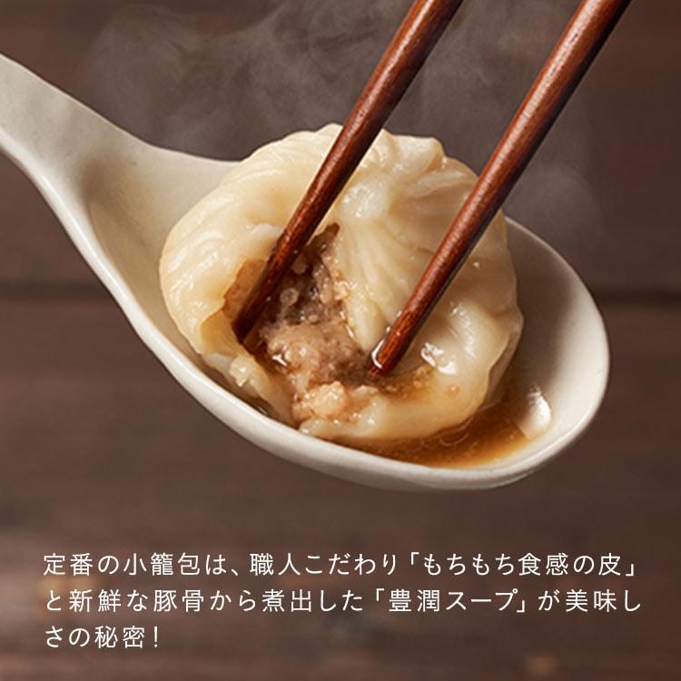 定番の小籠包は、職人こだわり「もちもち食感の皮」と新鮮な豚骨から煮出した「豊潤スープ」が美味しさの秘密!
