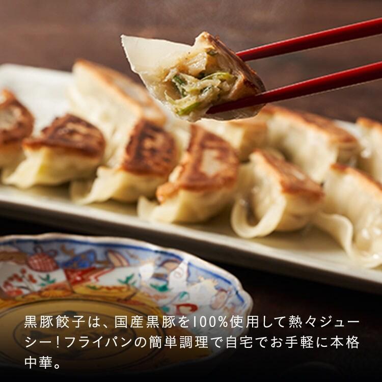 黒豚餃子は、国産黒豚を100%使用して熱々ジューシー!フライパンの簡単調理で自宅でお手軽に本格中華。