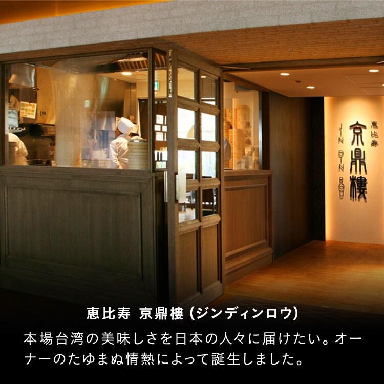 恵比寿 京鼎樓(ジンディンロウ):本場台湾の美味しさを日本の人々に届けたい。オーナーのたゆまぬ情熱によって誕生しました。