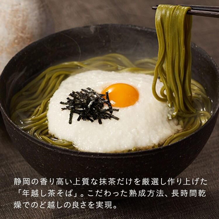 静岡の香り高い上質な抹茶だけを厳選し作り上げた「年越し茶そば」。こだわった熟成方法、長時間乾燥でのど越しの良さを実現。