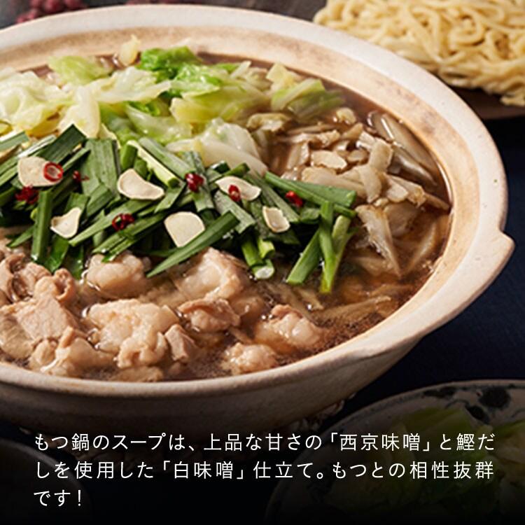 もつ鍋のスープは、上品な甘さの「西京味噌」と鰹だしを使用した「白味噌」仕立て。もつとの相性抜群です!