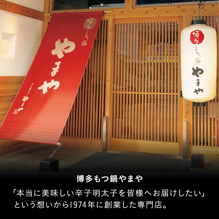 博多もつ鍋やまや:「本当に美味しい辛子明太子を皆様へお届けしたい」という想いから1974年に創業した専門店。