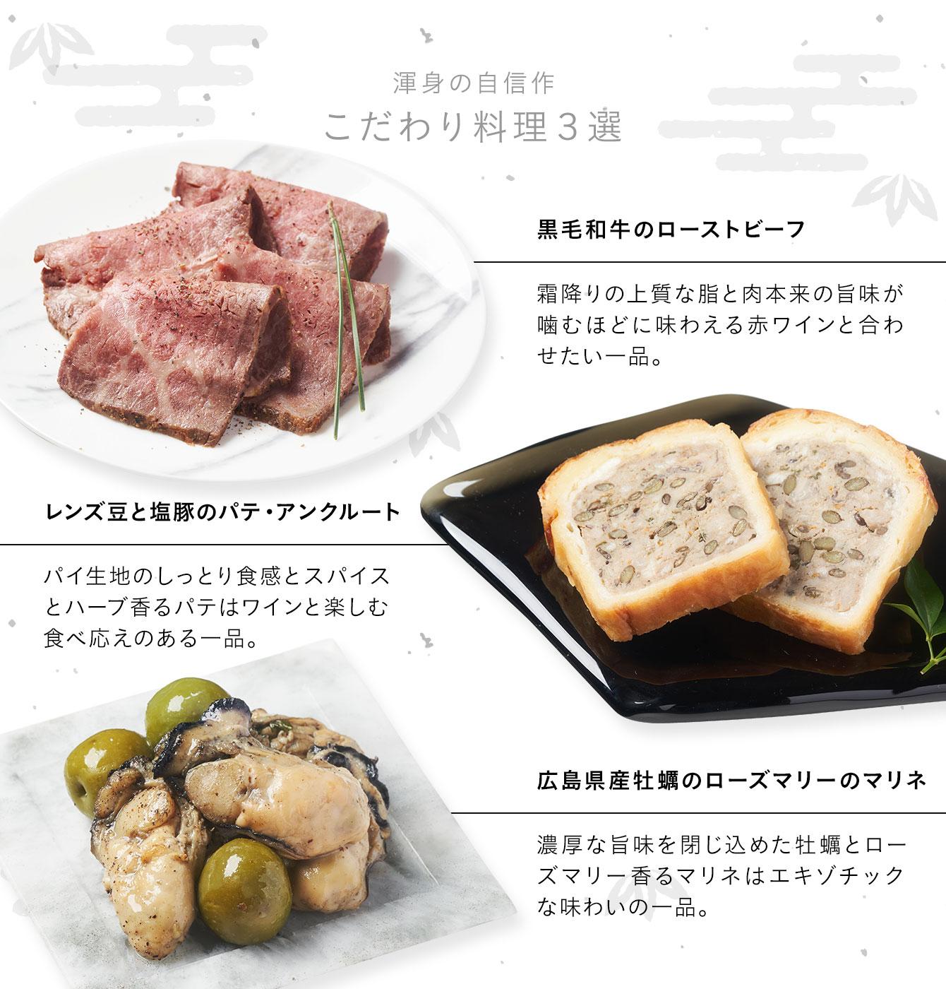 一の重 渾身の自信作 こだわり料理3選 黒毛和牛のローストビーフ、レンズ豆と塩豚のパテ・アンクルート、広島県産牡蠣のローズマリーのマリネ