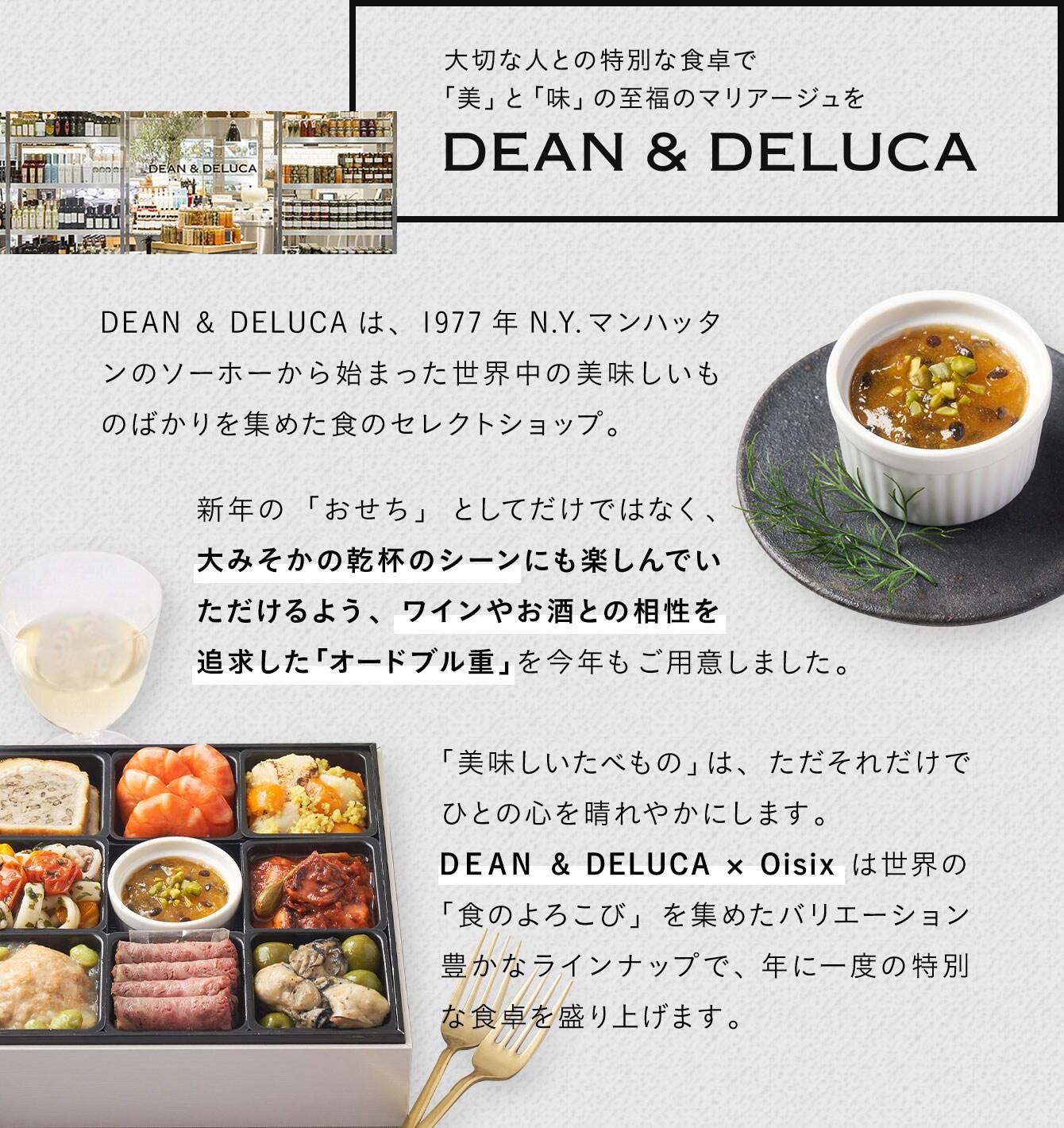 DEAN & DELUCAについて
