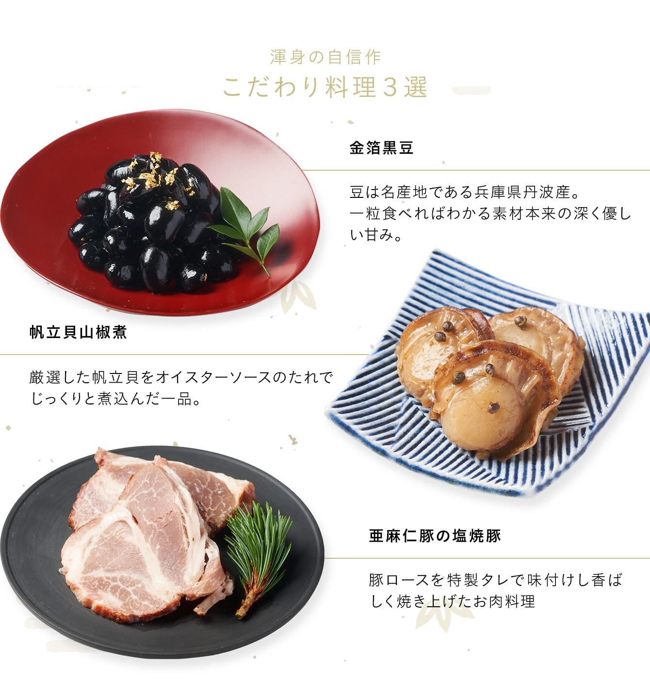 二の重 渾身の自信作 こだわり料理3選 金箔黒豆、帆立貝山椒煮、亜麻仁豚の塩焼豚