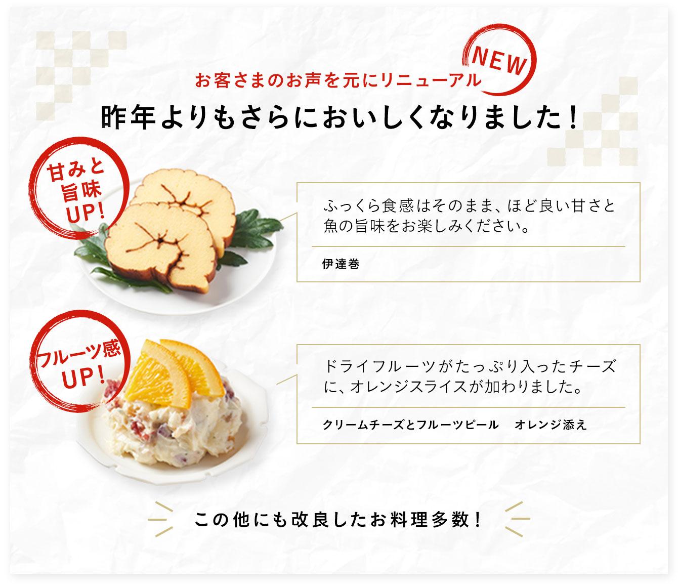 お客さまのお声を元にリニューアル 昨年よりもおいしくなりました!伊達巻・かれい西京焼・クリームチーズとフルーツピール オレンジ添え