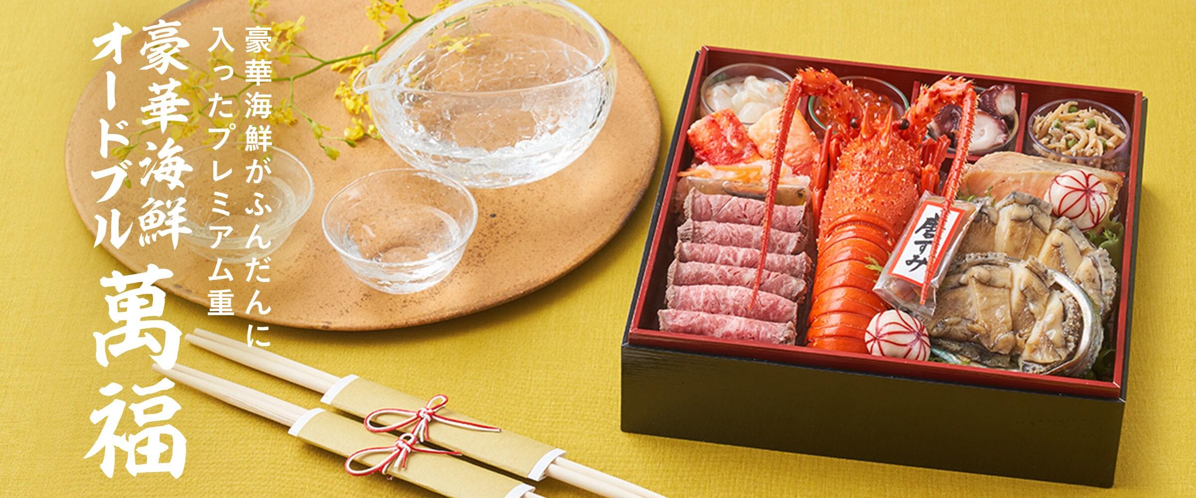 豪華海鮮オードブル 萬福:豪華海鮮がふんだんに入ったプレミアム重