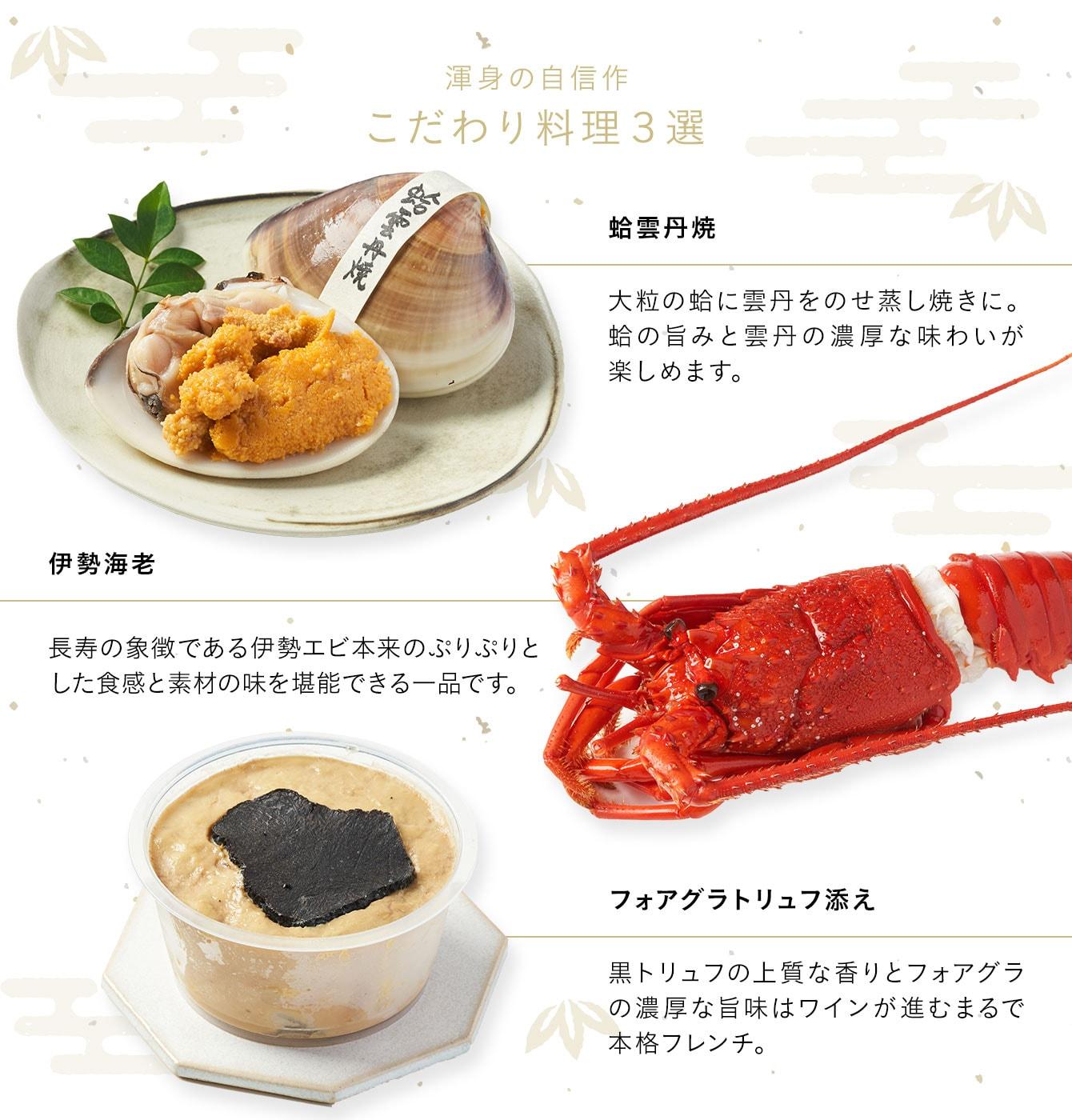 一の重 渾身の自信作 こだわり料理3選 蛤雲丹焼、伊勢海老、フォアグラトリュフ添え