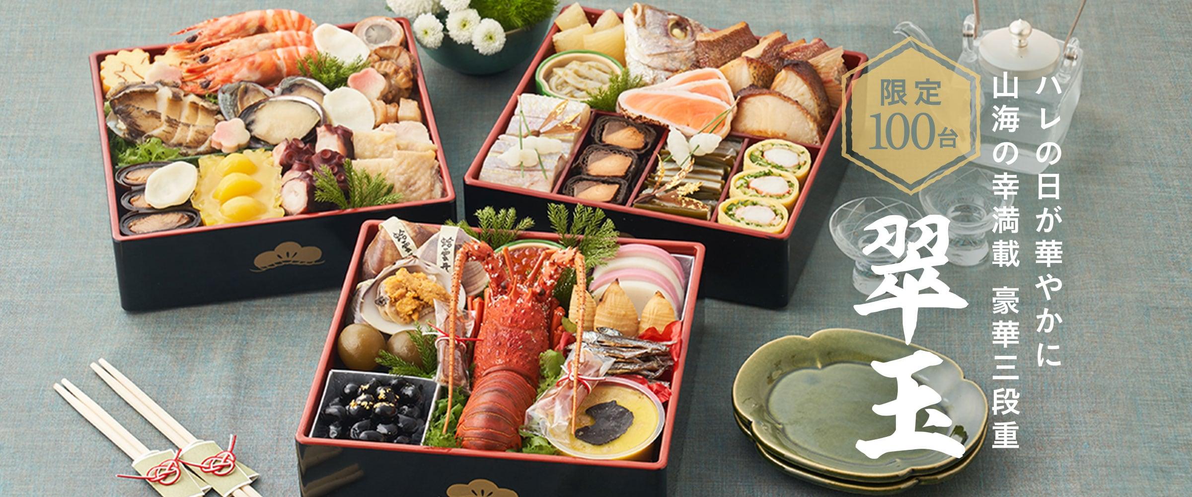 翠玉:ハレの日を彩る山海の幸を味わう贅沢和洋三段重