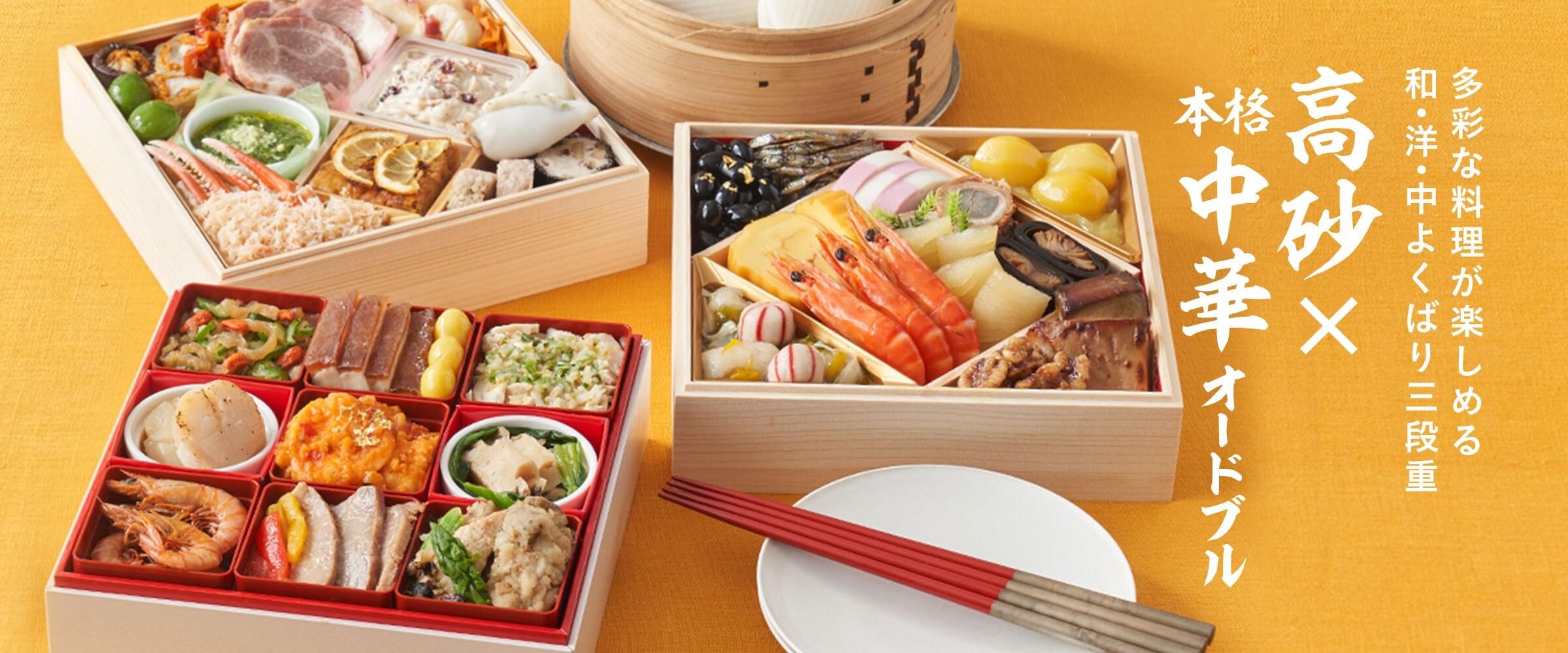 高砂×本格中華オードブル:多彩な料理が楽しめる和・洋・中よくばり三段重
