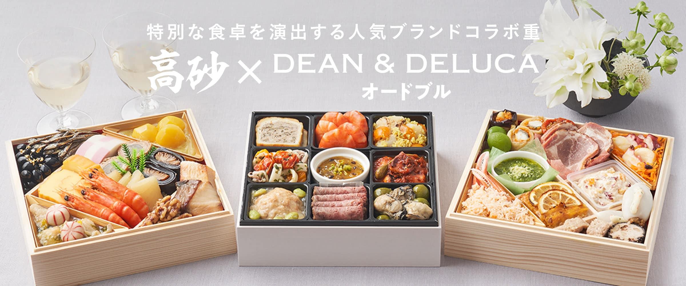 高砂×DEAN & DELUCAオードブル:特別な食卓を演出する人気ブランドコラボ重