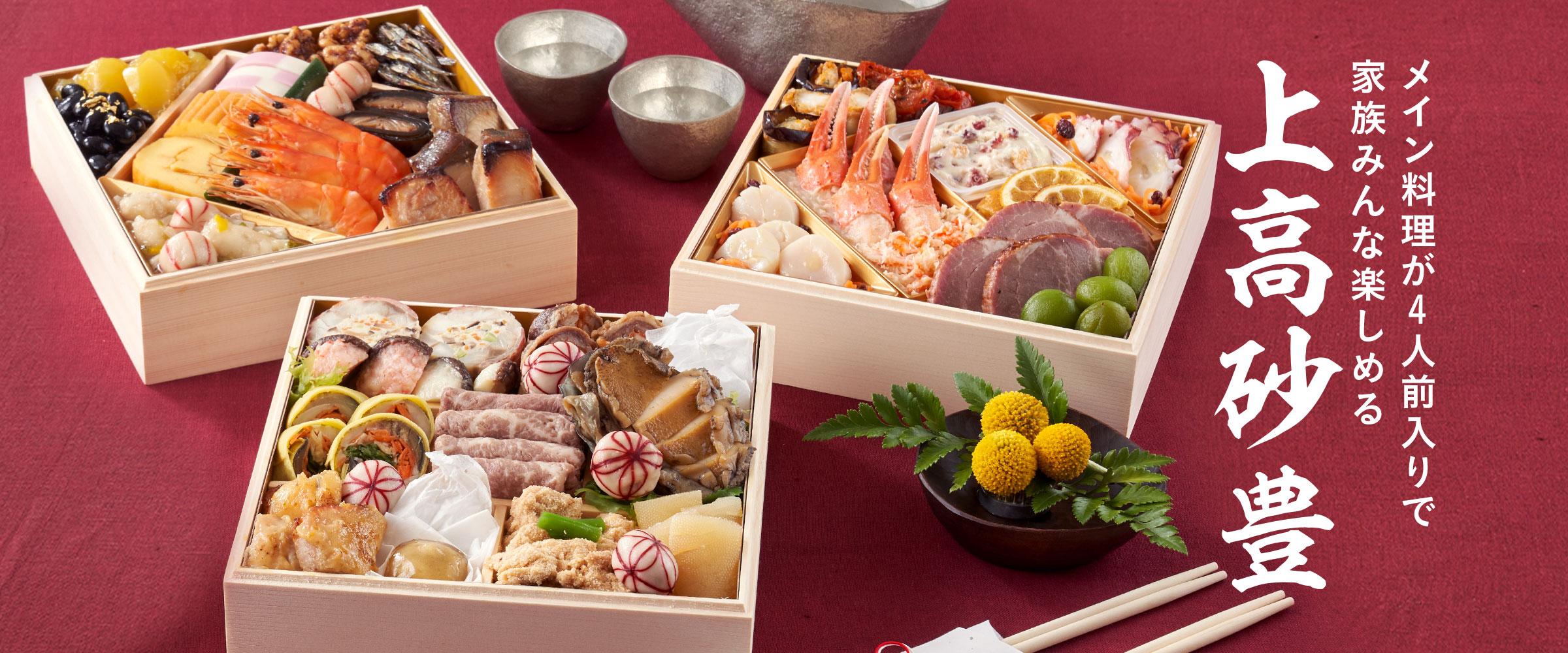 上高砂 豊:メイン料理が4人前入りで家族みんな楽しめる