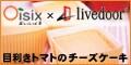 Oisix目利きトマトのチーズケーキ120*60