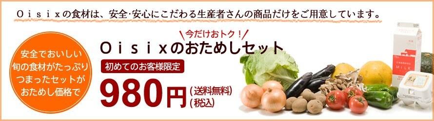 Oisixのおためしセット 2700円相当の食材が初めてのお客様限定980円