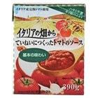 ていねいにつくったトマトのソース 基本の味わい