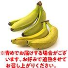 甘みが濃い 有機栽培バナナ(ペルー産)