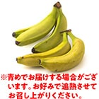 すっきりした甘さ 有機栽培バナナ(ペルー産)