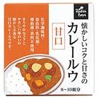 【化学調味料不使用】懐かしい味わいカレールウ(甘口)