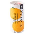 広島県産温州みかん ストレート果汁ジュース