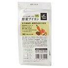 【化学調味料不使用】野菜ブイヨン お試しパック