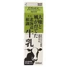 【牛乳飲み放題】大地と風が育てた北海道根釧牛乳