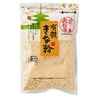 有機大豆100%のきな粉