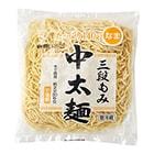 三段もみ生中華麺
