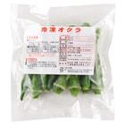 【冷凍】収穫後すぐ加工!丸ごとオクラ(千葉県産)