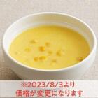 北海道つぶつぶコーンスープ