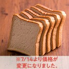焼いてカリッ 北海道生クリーム入り食パン(5枚切)