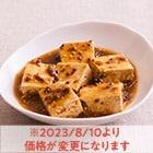 フライパンひとつで!マイルド麻婆豆腐の素