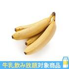 【牛乳飲み放題】ハイランドバナナ(フィリピン産)