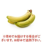 バナナ(ペルー産)