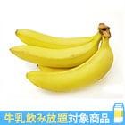 【牛乳飲み放題】さっぱり甘い バナナ(ペルー産)