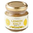 LEMON SALT 熟成塩レモン