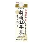 よつ葉 特選 4.0牛乳 1L