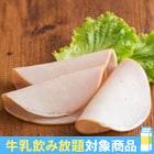 【牛乳飲み放題】国産豚のロースハムスライス