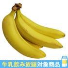 【週替わり!牛乳飲み放題対象】有機バナナ(ペルー産)
