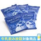 [牛乳飲み放題対象]ドリップコーヒー オリジナル
