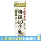 【週替わり!牛乳飲み放題】よつ葉 特選 4.0牛乳