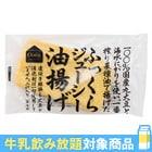 【牛乳飲み放題】ふっくらジューシー油揚(2枚)