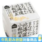 【牛乳飲み放題】[小粒]旨み味わい北海道納豆
