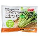 【冷凍】煮物や炒めものに!小松菜(宮崎県産)