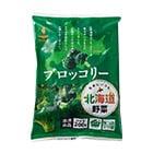 【冷凍】お弁当や彩りに!ブロッコリー(北海道産)