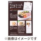 【お弁当】2/19〜2/25お届けメニューA