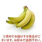 すっきりとした甘み有機栽培バナナ(メキシコ産)
