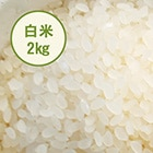 【2020年産米】ひとめぼれ 山形県庄内産(白米) 2kg