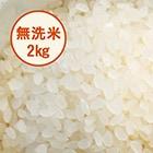 【2020年産米】ひとめぼれ 山形県庄内産(無洗米)2kg
