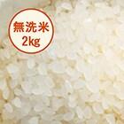 【2020年産米】あきたこまち 秋田県産(無洗米) 2kg